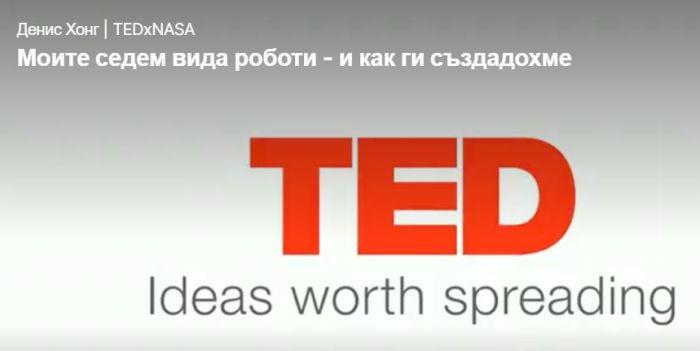 TEDxNASA Dennis Hong